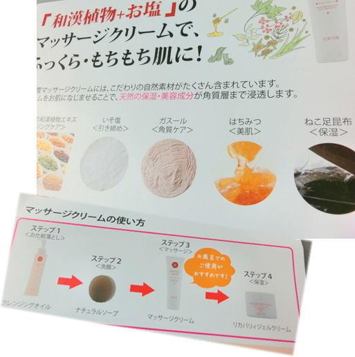 京乃雪 マッサージクリーム素材