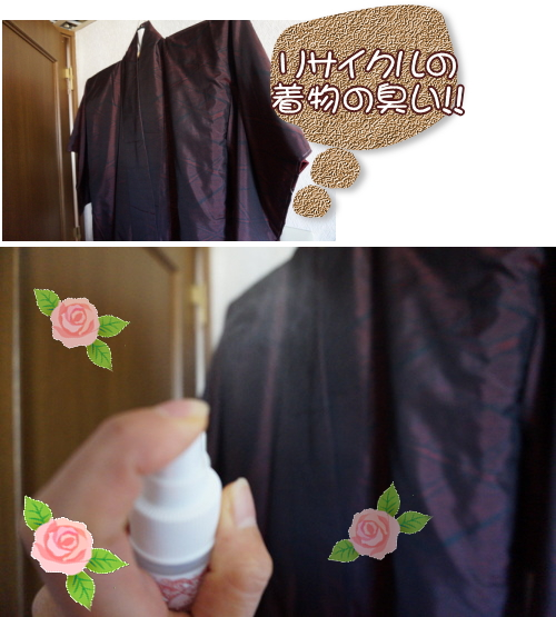 着物の臭い