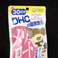 DHC メリロート