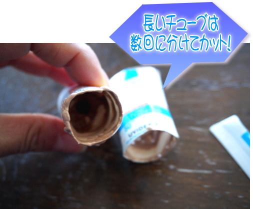 チューブクリームを使い切る方法