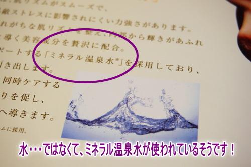 ミネラル温泉水