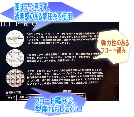 キュットスリム フロート編み