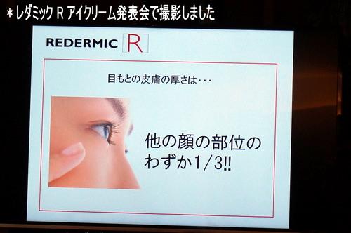 目元の皮膚
