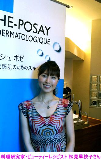 料理研究家・ビューティーレシピスト 松見早枝子さん