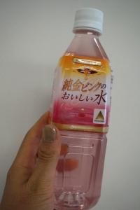 ピンクのお水