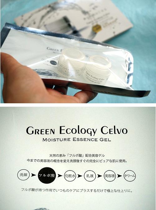 グリーンエコロジーセルボ