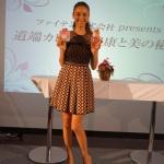 「道端カレンの健康と美の秘訣」セミナー