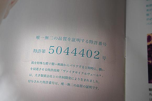 特許番号 5044402号