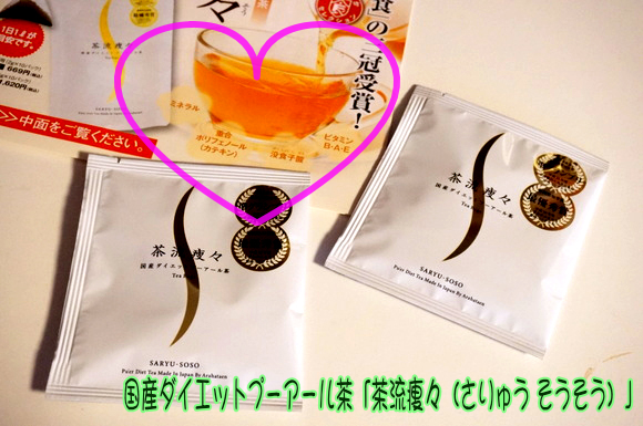 国産ダイエットプーアール茶「茶流痩々(さりゅう そうそう)」