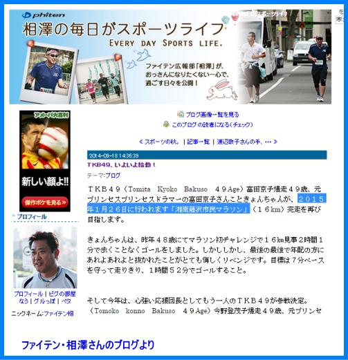 ファイテン 相澤さんのブログ