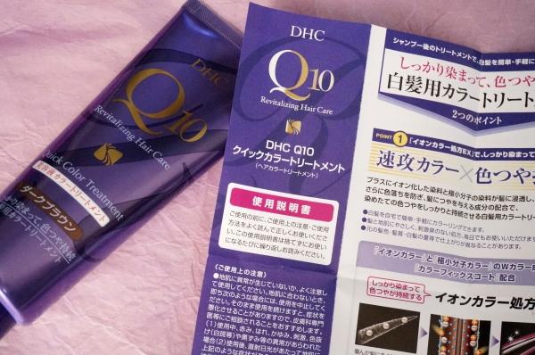 DHC クイックカラーQ10