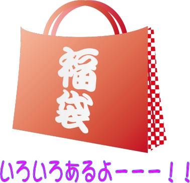 2015福袋