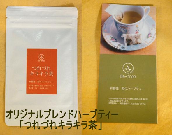 オリジナルブレンドハーブティー つれづれキラキラ茶