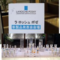 2015.0204 ラロッシュポゼ 新製品イベント