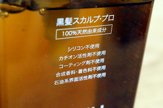 『haru 黒髪スカルププロ』