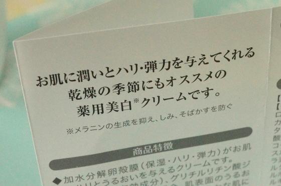 『オーディ 薬用モイストクリーム(美白)』効果
