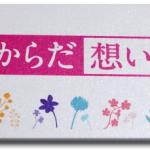 【キッコーマン】40代~女性を応援する通販サイト 「からだ想い」ご存じですか?!