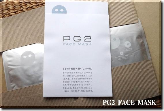 PG2 フェイスマスク
