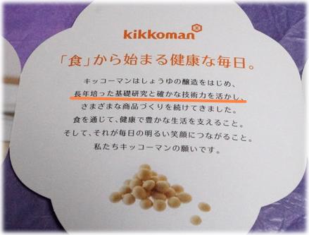 大豆の技術