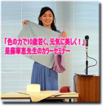 「色の力で10歳若く、元気に美しく!」是藤華恵先生のカラーセミナーへ