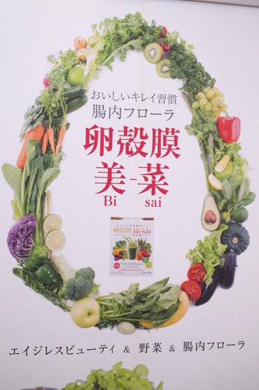 卵殻膜・美菜