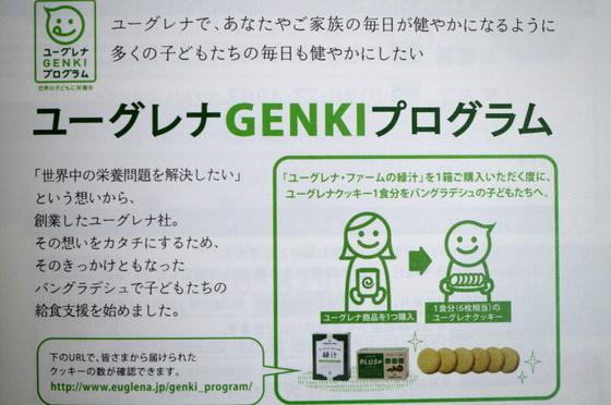 ゲンキプログラム