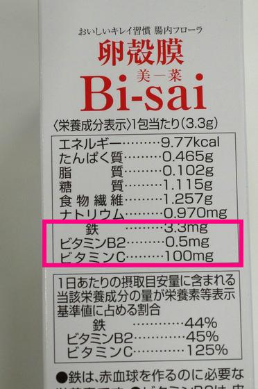 Bi-sai