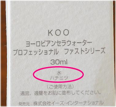 Koo(クウ)ヨーロピアンセラウォーター 成分