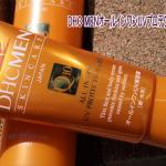 【DHC】日差しを楽しむ~男の夏肌対策!「DHC MENオールインワンUVプロテクションジェル」