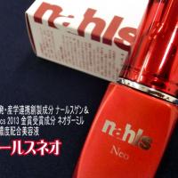 【ナールス ネオ】目元や口元に「攻める」美容液!4つの最強美容成分配合がスゴイ~①