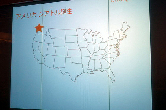 アメリカシアトル