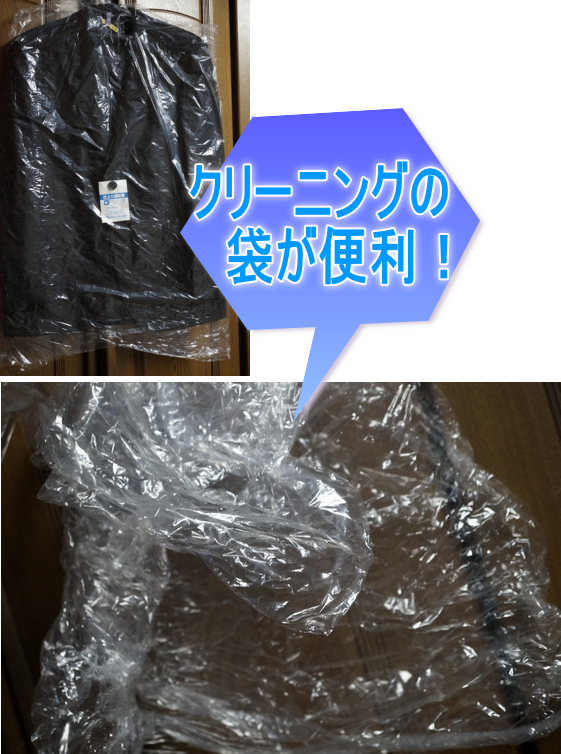 クリーニングの袋