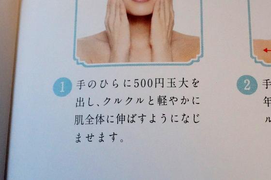 500円玉大