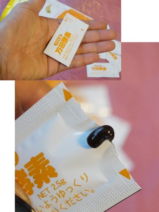 万田酵素プラス温.味