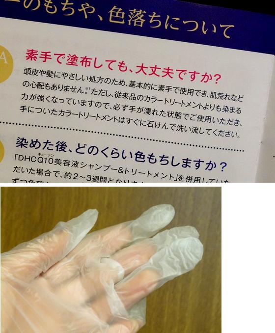 素手と手袋