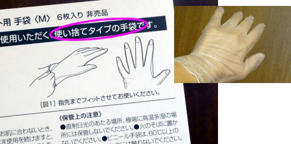 手袋使い回し