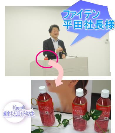 【ファイテン・スペシャルセミナー】平田社長談!~目からウロコの生体電気とアクアメタル~ その1