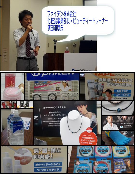 ファイテン株式会社 化粧品事業部長・ビューティートレーナー 濱田道康氏
