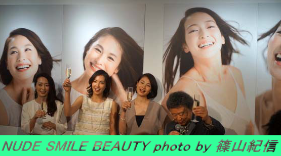 「NUDE SMILE BEAUTY photo by 篠山紀信」写真展