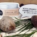【COCO ORGANICS】極上オイルで究極のエイジングケア「ココオーガニック」ク