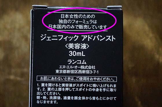 日本限定ジェネフィック