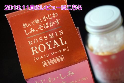 小ジワ・シミ・そばかすに飲んで効く!『ロスミンローヤル』(第3類医薬品)