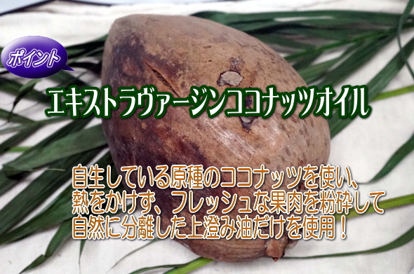 エキストラヴァージンココナッツオイル
