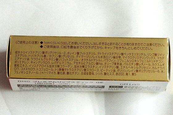 DHCプレミアムリップスティックGE成分
