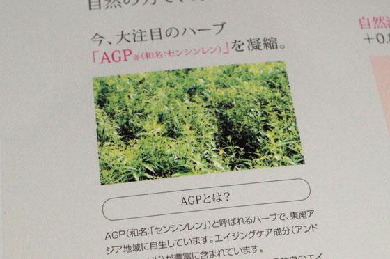 AGP エイジングケア