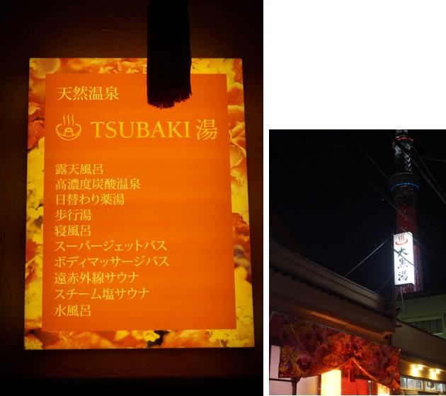 TSUBAKI湯(大黒湯)メニュー