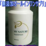 【育毛サプリ】マイナチュレ 「無添加オールインワンサプリ」はバランスが良い!育毛・健康・美容・血行促進に~