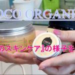 ヴァージンココナッツオイルのスキンケア!~ココオーガニック、おすすめの使い方♪
