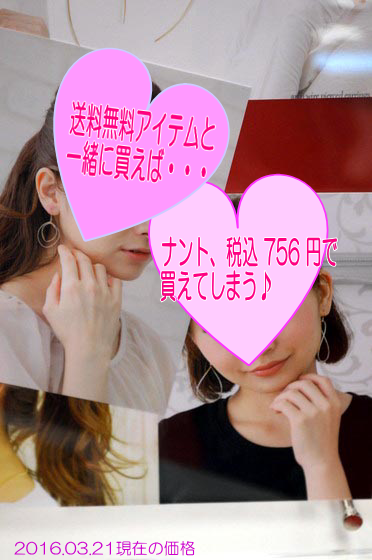 シングル756円