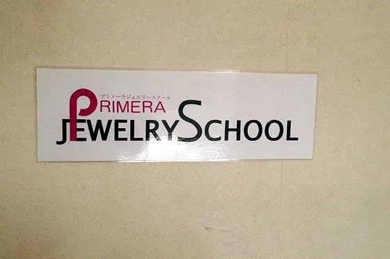 「プリメーラジュエリースクール」さんです♪